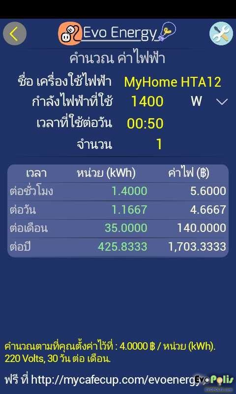 EvoEnergy-MyHome-HT-A12-03