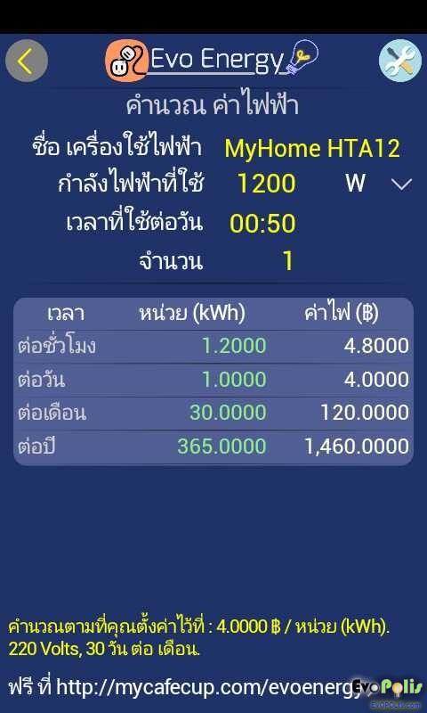 EvoEnergy-MyHome-HT-A12-04