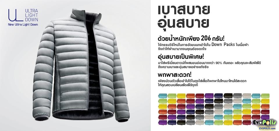 uniqlo-premium-ultra-light-down-jacket-01.jpg