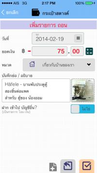 EvoWallet-ip5-09