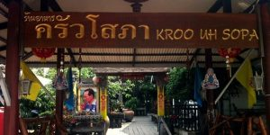 Kroo-uh-Sopa - Thai Cuisine Restaurant - ครัวโสภา ร้านอาหารไทย ริมทะเล ดอนหอยหลอด